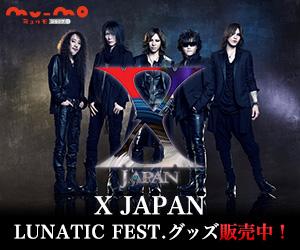 話題のX JAPAN『LUNATIC FEST.』グッズが、X JAPANオフィシャルショップで販売中! Myuu♪