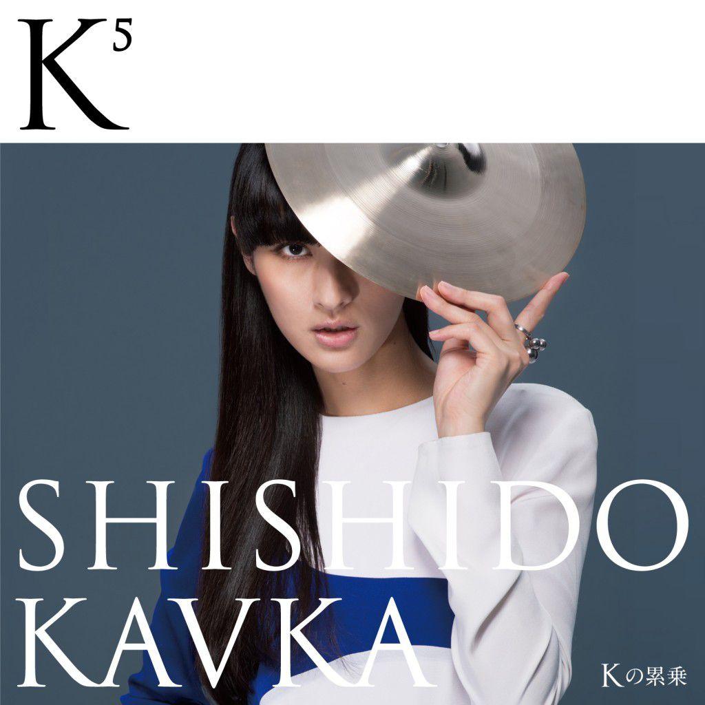 シシド・カフカの新曲、甲本ヒロトが作詞、作曲とコーラスを担当した「バネのうた」のMVが初公開!そして本日よりセッション・ミニアルバムがiTunesでプレオーダースタート。