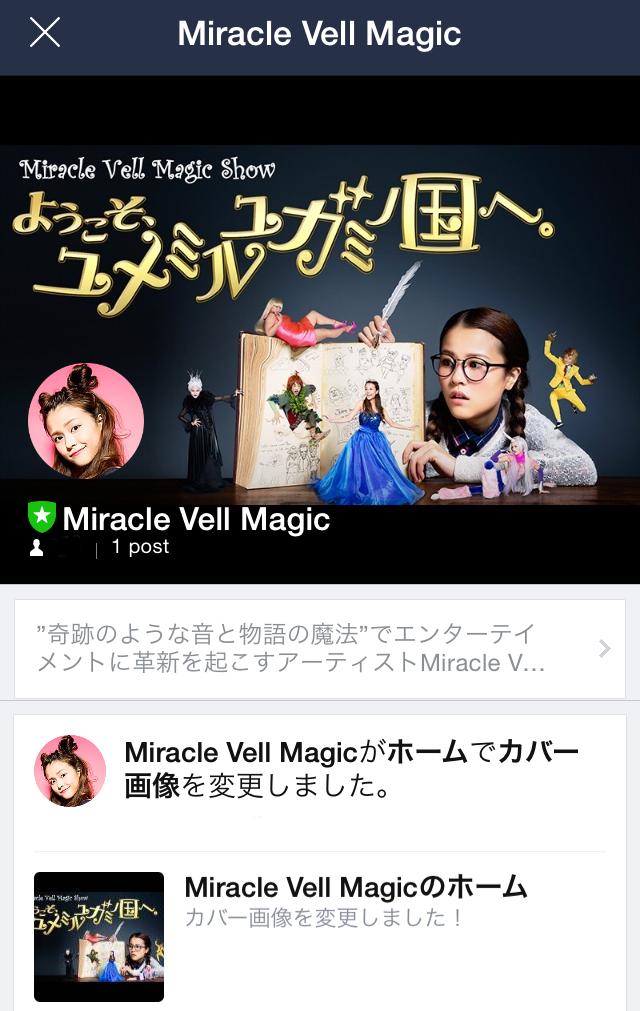 女子中高生から話題沸騰中! Miracle Vell MagicがOfficial LINEをスタート!