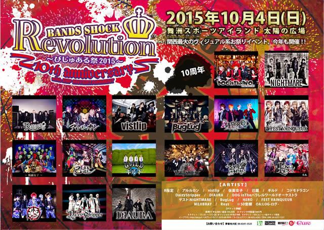 今のヴィジュアル系を語るフェス!これを観ずして、蘊蓄語るなかれ! 「Bands Shock REVOLUTION 10th anniversary ~びじゅある祭2015~」