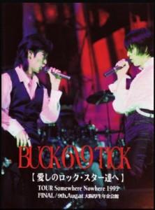 櫻井敦司(BUCK-TICK)もファン公言 ルナフェス出演 少女漫画系カリスマ