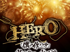 12月23日(水・祝)東京・品川インターシティホールを舞台に、HEROがツアーのグランドファイナル「JUDGMENT」~Dead or Alive~公演を実施!!聖なる一夜、あなたを熱狂で抱きしめて…。