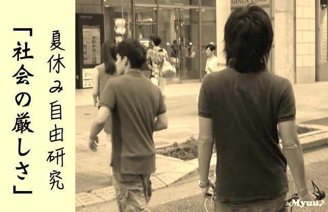 [銀座編2 〜ブランクは拭えない〜] 突撃!第6回街頭音楽アンケート|Myuu♪