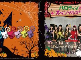 2o Love to Sweet Bullet、2ndシングル『ハロウィンのスペシャル☆ワン』ついに発売!! メンバー全員のコメントも紹介!!|Myuu♪