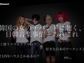【動画】韓国の今どき(Rock)女子はスマホで何をする?休日の過ごし方は?|後編|Myuu♪