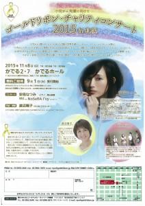 小児がん克服に向けて!ゴールドリボン・チャリティコンサート2015in札幌♪スペシャルゲストとして「安倍なつみ」出演