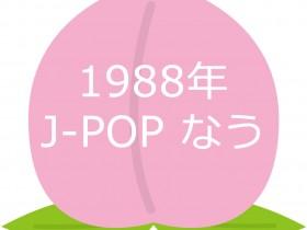 昔むかし、1988年を境にJ-POP(=明るくノレる音楽)が生まれたそうな。|Myuu♪