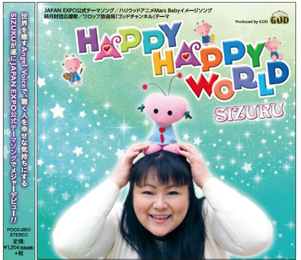 免疫免疫細胞学の権威者認定「世界を癒せる声」の持ち主SIZUKU 3月30日 メジャーデビュー