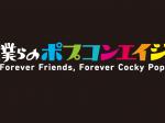 僕らのポプコンエイジ2017 ~Forever Friends, Forever Cocky Pop〜 開 催 決 定 !! あなたの人生を彩るあの名曲を あのアーティストがこのステージで!!|Myuu♪