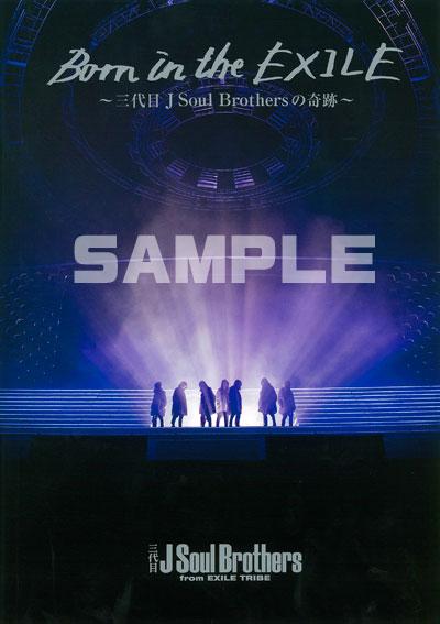 発売前のDVDが数百万円で流出 三代目 J Soul Brothersの威力|Myuu♪
