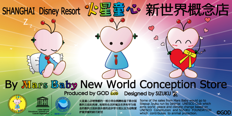 上海ディズニーリゾートでMars Babyの店舗をオープンさせたGODプロデューサーが、 次はパリコレオーディションでSIZUKUブランドを仕掛ける。|Myuu♪