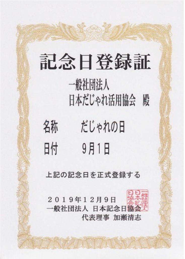 ※記念日登録証(一般社団法人日本だじゃれ活用協会提供)