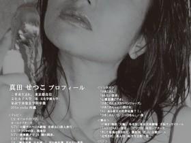 元祖高音の貴公子「下村 成二郎」楽曲提供。元祖AKB48的なカリスマ真田せつ子
