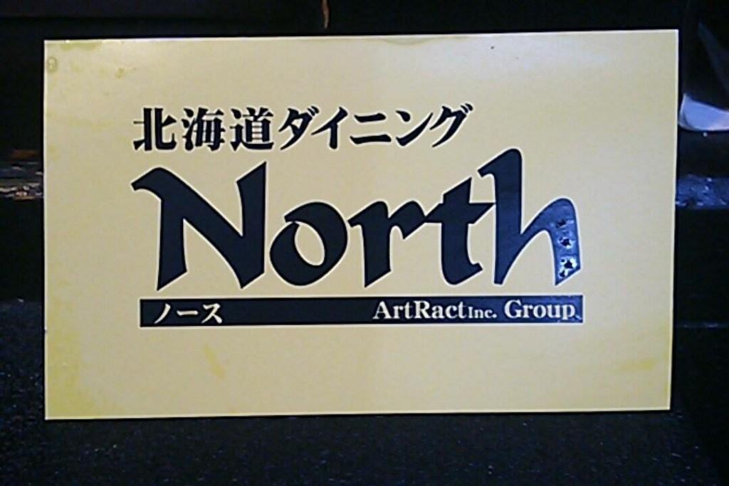 元Xメンバーの店:ルナフェスの帰りに寄りたい新宿のオススメグルメ