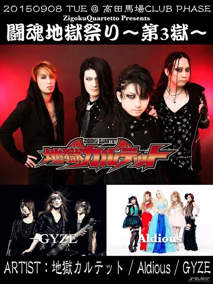モーニング娘。AKB48もハイテクdeath metalメタルカバーの地獄カルテット|9月8日高田馬場CLUB PHASE降臨|Myuu♪