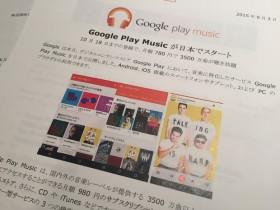 速報:オイ!10/18迄に登録すれば月額780円で35000000曲の「Google Play Music」が使えるぞ!|Myuu♪