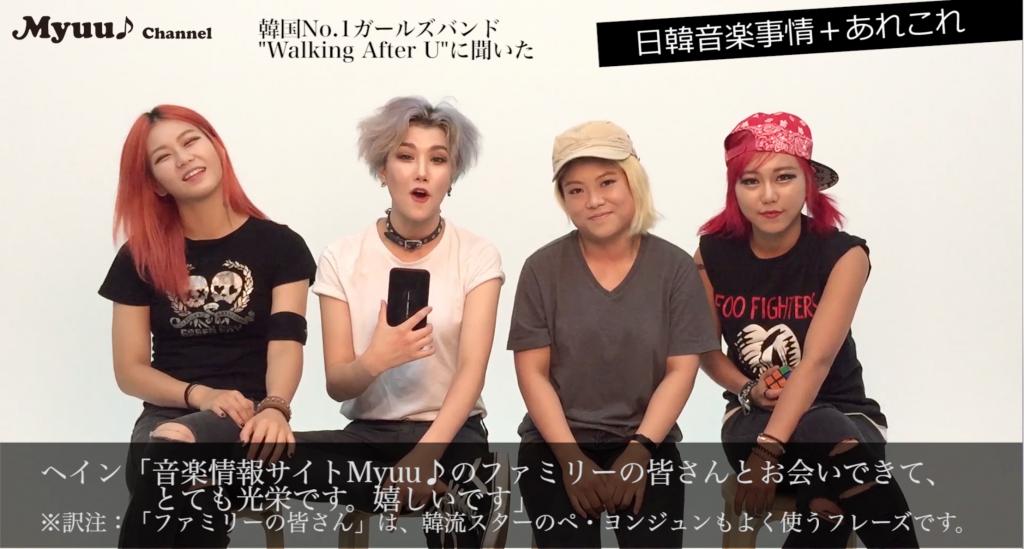 【動画】X JAPANにL'Arc-en-Ciel、嵐やSCANDALなども話題に登場!韓国No.1のガールズバンドに聞いてみた日韓の音楽事情の違いとは? 前編