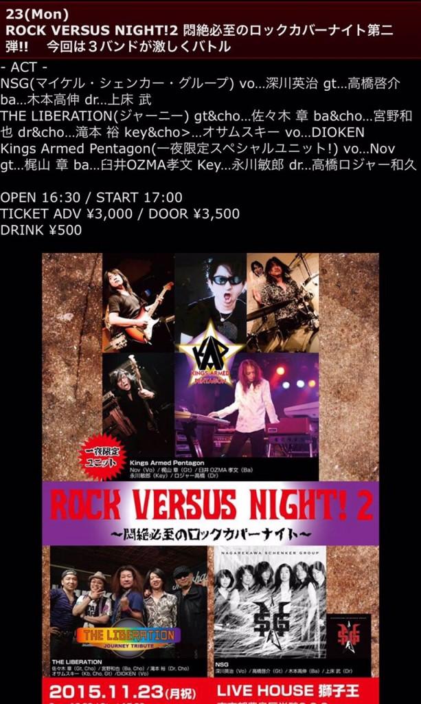伝説のジャパメタバンドメンバー集結のセッションイベント11月23日「ROCK VERSUS NIGHT!2」一夜限定ユニットKings Armed Pentagon Vocal NOV インタビュー